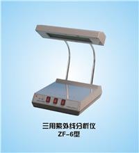 ZF-6型三用乐白家官网
