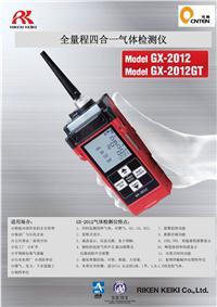 理研GX-2012泵吸式可燃气报警仪 GX-2012