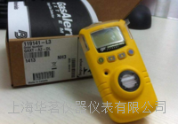 硫化氢检测仪 GasAlert Extreme