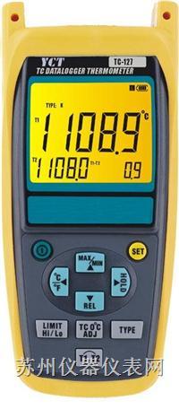 TC127高精度温度计 TC-127