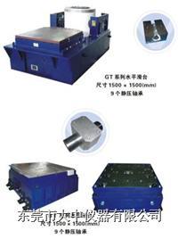 多轴向试验用水平滑台 GT/BT系列