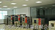 高低温交变湿热试验箱/上海/浙江/江苏/苏州/昆山 DZ系列