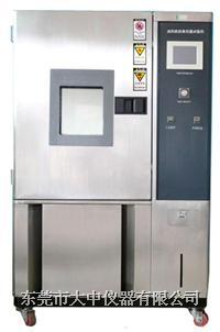 惠州可程式恒溫恒濕試驗箱 DZ係列