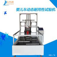 嬰兒車動態耐用性試驗機 DZ-8801A