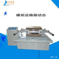 DZZX-001模擬運輸振動台 DZZX-001模擬運輸振動台