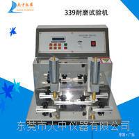 339酒精耐磨试验机