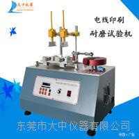 電線塗層耐磨試驗機