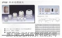 IP68 T-BOX 防水电缆接头 PG/MGB