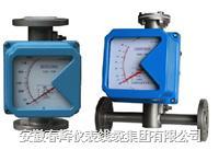 金屬管浮子流量計 CH-LZD-50