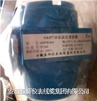 HART協議溫度變送器 WZPB-240  WZPB-440 WZPB-441