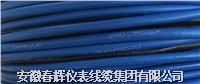 本安屏蔽控制軟電纜 IA-RVV  IA-RVVP ZR-IA-KVVRP