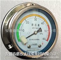 不銹鋼差壓壓力表 CYW-152B、CYW-153B