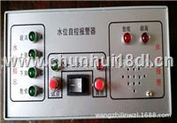 水位自控報警器 HC-III