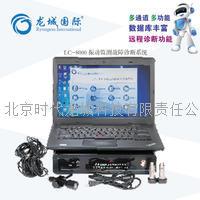 LC-8000 多通道振动监测故障诊断系统 振动分析诊断仪 时代龙城 LC-8000