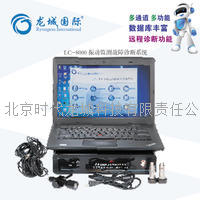 LC-8000 多功能振动故障诊断仪 机械设备振动诊断仪 振动监测诊断 LC-8000