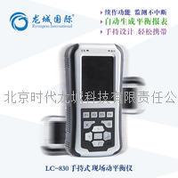 LC-830 手持式机床现场动平衡仪 动平衡仪厂家售价 LC-830