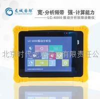 龙城国际 振动分析仪 LC-6000 风机振动分析仪 厂家定制 LC-6000