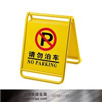 不准停车警告牌  P-17