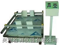 上海澳程模擬運輸振動試驗臺   模擬運輸振動試驗機 AC-100