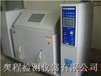 上海鹽霧試驗機 AC-60