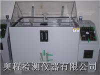 上海,蘇州,浙江鹽霧腐蝕試驗箱 可按客戶要求定制。