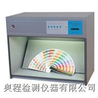 上海,蘇州,浙江六光源標準對色箱 AC-600
