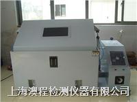 上海廠家觸摸屏鹽霧試驗機價格