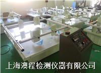 模擬汽車運輸振動試驗臺 AC100