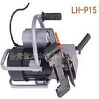 小型倒角機 LH-P15