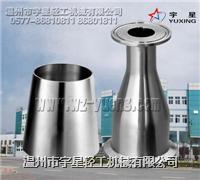 不鏽鋼同心大小頭-衛生級 YX-TXBJ