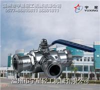 不鏽鋼三通球閥-衛生級 YX-3TQF