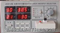 场效应管分选测试仪 JK9612