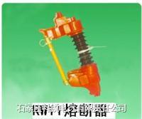跌落式熔斷器用防護套 跌落式系列