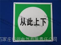 提示標志牌 KR