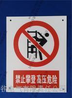 禁止標志牌 KR