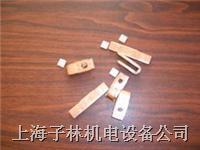 高频加热机,电器触点焊接,感应钎焊