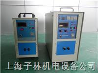 高频机 上海高频机