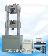 微机控制电液伺服试验机 WAW-2000
