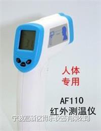 幼教机构学校专用 AF110 红外额温枪/人体测温仪