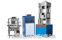 WAW-(六立柱)微机控制电液伺服试验机 河北试验机 北京实验机