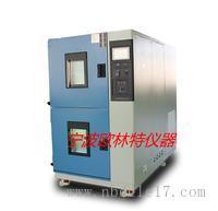 冷热冲击试验箱(二箱式) CJX-80