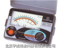 接地電阻測試儀 4102A