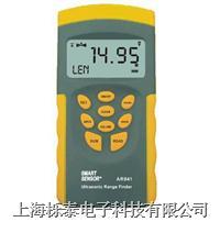 超声波测距仪AR841 AR-841