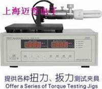 杭州伏達FD-210 智能扭矩測試儀FD210