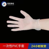 东莞厂家定制一次性透明食品级PVC手套