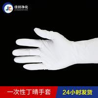 东莞佳创生产丁腈手套厂家 L,M,S