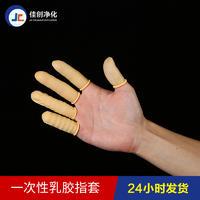 佛山批发米黄色乳胶手指套