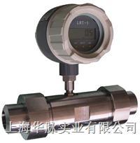 液體高壓智能渦輪流量計 LWGY