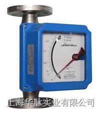 直接指示型金屬管浮子流量計 LZZ