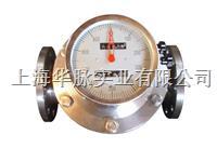LC型橢圓齒輪流量計 LC-